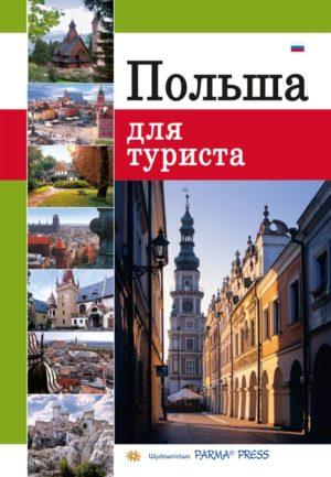 oklejka-polska-dla-turysty-ros