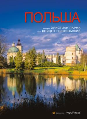 Polska-B4-Krasiczyn-ros
